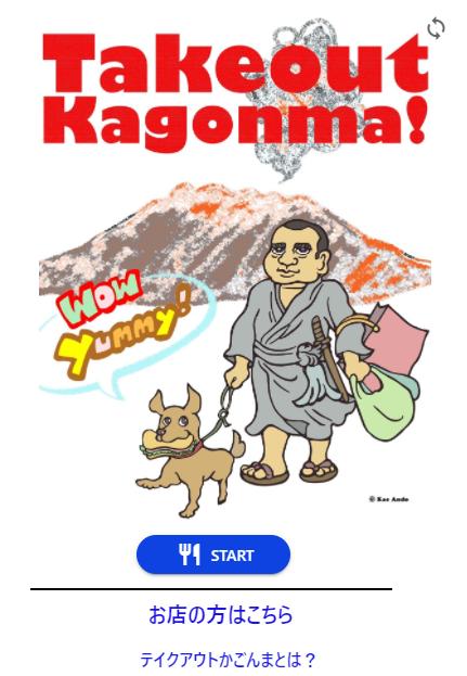 TakeoutKagonma